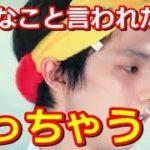 【FaOI2018】羽生結弦選手にこれを言われては買わないわけにはいかなくなる!過密スケジュールにファンも心配?#Yuzuru Hanyu ~世界も賞賛!スポーツで感動!