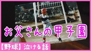 【野球】 お父さんの甲子園 – 泣ける話
