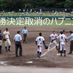 2018.7.28 高校野球 天理高校 【9回表土壇場で奈良大附属に追い付く ハプニングあり 】