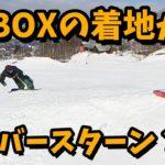【スノボ】どこでもリバースターン。BOXの着地後に入れる。谷口尊人が滑るだけシリーズ45スノーボード動画