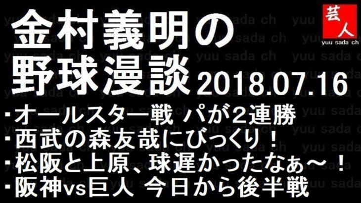 金村義明の野球漫談 2018年07月16日