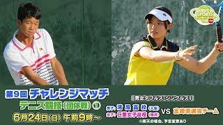 第9回宮崎チャレンジマッチテニス競技大会 団体戦①