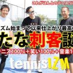 【テニス】新たな刺客(アサシン)登場!テニス100%笑い100%音楽100%で至福の25分間【tenisism114】