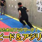 【テニス上達】コートを支配!試合のためのスピード&アジリティ