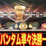【速報】井上尚弥が参戦するWBSSバンタム級準々決勝の一部が決定!他。