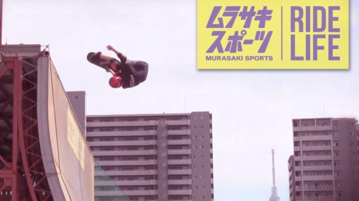 Go Skate Tokyo Summer Fes ムラサキスポーツ