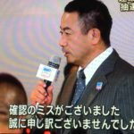 阪神ドラフト1位高山。ドラフト会議ハプニング!!