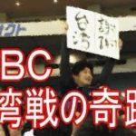 WBC台湾戦の奇跡 【東日本大震災】 泣ける話・実話