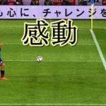 柴崎岳にゴールを譲った岡崎慎司の男気 君ならどうする? サッカー日本代表【感動】