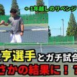 【1年越しのリベンジ!?】堀江亨選手とガチ試合でまさかの結果に!?完全版