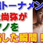 最強トーナメントで井上尚弥がパヤノを指名したシーン!