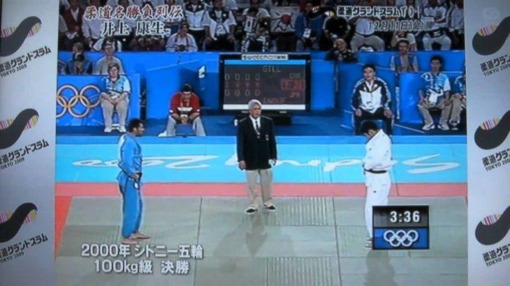 柔道名勝負列伝5 井上康生VSギル 「20世紀最高の一本」