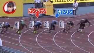 ケンブリッジ飛鳥VSガトリン 0.03秒差の大接戦!【スポーツタイムズ】