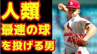 【MLB】大谷もびっくり!人類最速の球を投げる男とは?【大谷・MLB・エンゼルス】