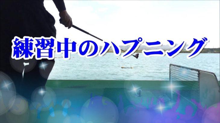 ゴルフ練習中のハプニング