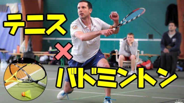 【クロスミントン】テニス+バドミントンの衝撃的競技が面白そう!これなら初心者も楽しめる!【海外マイナースポーツ】