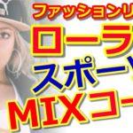 【ファッションレディース夏コーデ】ファッションリーダー・ローラの真似したいおしゃれスポーツMIXコーディネート♪