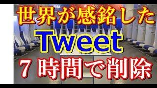 【ワールドカップロシア】日本代表が最後に見せた感動!W杯の世界で称賛ツイートが削除に!?~世界も賞賛!スポーツで感動!