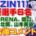 RIZIN11主要選手6名の試合後コメントまとめ!【カンナ、RENA、美憂、堀口、五味、北岡】