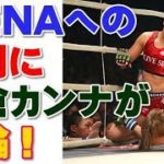 RENAへの批判に朝倉カンナが反論!