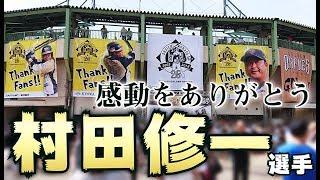 【感動】男・村田修一、涙の引退試合を観に行ってきました。