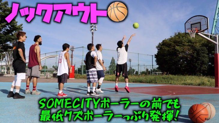 【バスケ】ゲストも入れてノックアウトやったらハプニング発生w