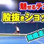 プロの技【錦織 圭】選手のようにロブを股抜きショットで返球する方法を解説。Tennis Rise テニス・レッスン動画
