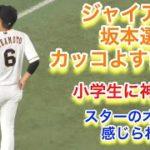 巨人坂本選手がカッコよすぎる!小学生に神対応でスターのオーラも感じられる雰囲気!