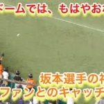 スター坂本選手の神対応!ファンとのキャッチボール!