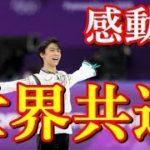 【羽生結弦】あの国だけで100万回再生超え!ゆづるの人気はどこまでも!#yuzuru hanyu~世界も賞賛!スポーツで感動!