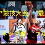 [8人の戦い]日本vsインドネシア フル動画@アジア大会2018 7-8位決定戦 [バスケ日本代表]