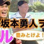 【巨人軍】坂本勇人選手について語る!出会ってから現在の話を大暴露‼︎