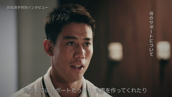 錦織選手インタビュー ショートA