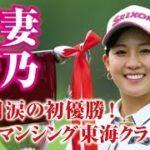 香妻琴乃 2018マンシングウェアレディース東海クラシックで涙の初優勝! 本当におめでとう!美人女子プロゴルファー