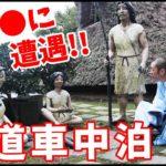 おじさん剣士の夢!?オモシロ「剣道車中泊」!