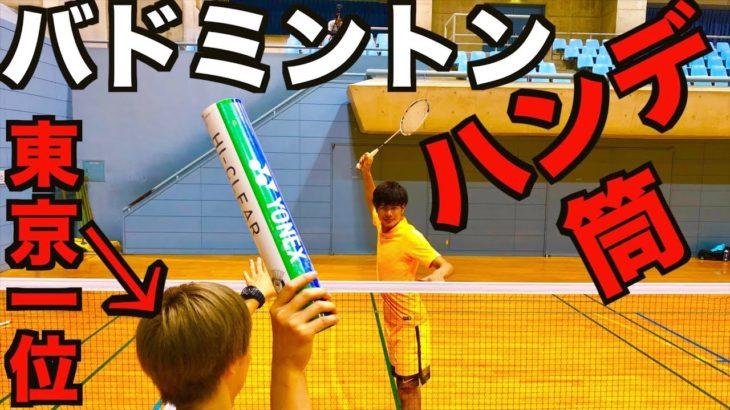 バドミントン東京1位VSスポーツ万能素人 ハンデ羽根の筒でも勝てるか!?