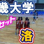 【天皇杯・近畿】洛南高校 VS 近畿大学・第2セット(volleyball)