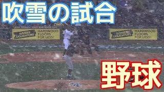 【野球】悪天候もケタ違いなメジャーの野球【メジャー】雷・吹雪・砂嵐・強風・雹・蜂
