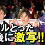 宇野昌磨がGPSスケートカナダ男子で逆転2連覇!メダルとった直後に激写!!スケカナ公式に写メられてるwww#unoshouma#figureskating