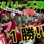 カープが1勝目!!!日本シリーズ第2戦をちょっとびっくりテラスから全力応援!!!