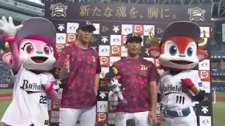 2017年7月10日 オリックス・山崎福投手・吉田正選手ヒーローインタビュー