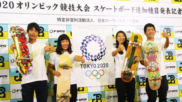 東京2020オリンピック競技大会 スケートボード追加種目発表記者会見