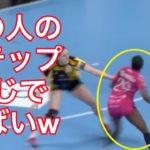 【ハンドボール】女子のフェイクステップが予想以上にキレキレw【Women】