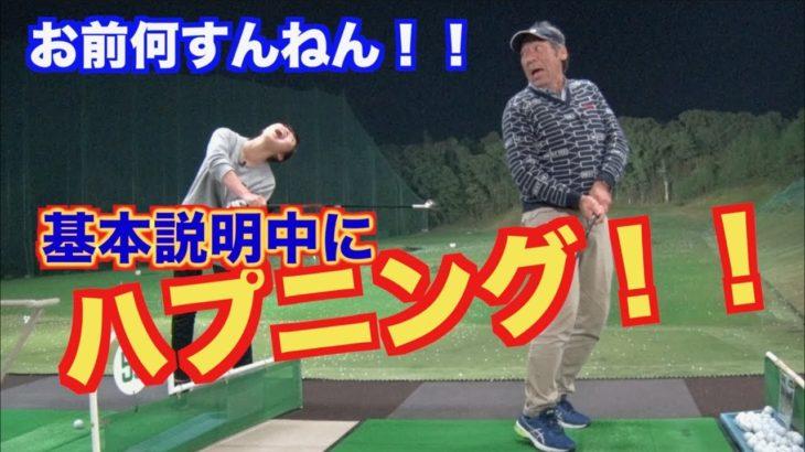 【ゴルフの基本】ボールの打ち方を考えよう!やってたらハプニング💦