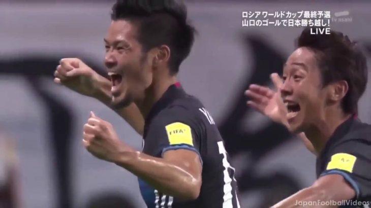 【日本代表】記憶に残る終了間際の劇的ゴール集 2004~2016