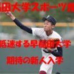 <甲子園注目選手進路>早稲田大学スポーツ推薦選手は!?