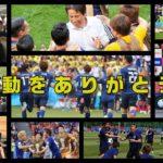 ロシアW杯 日本代表 【MAD】感動をありがとう!
