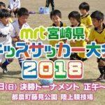 つのぴょんCUP MRT宮崎県キッズサッカー大会2018
