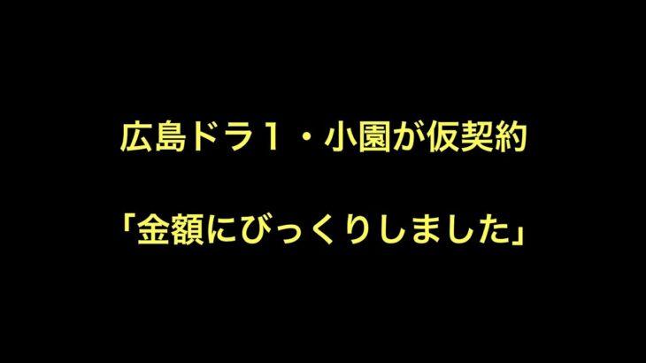 広島ドラ1・小園が仮契約「金額にびっくりしました」