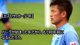 【キング・カズ】 サッカー少年との感動する話